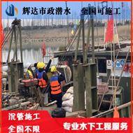 通辽市水下取水头安装公司(全国施工)