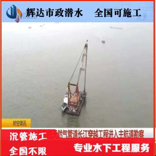 辽宁省水下管道安装公司(施工)