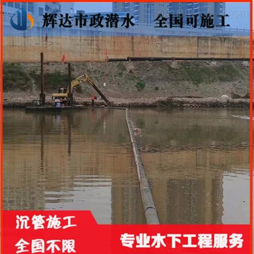 黄石市沉管公司(施工)