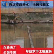 泰州市过河管道水下安装公司(全国施工)