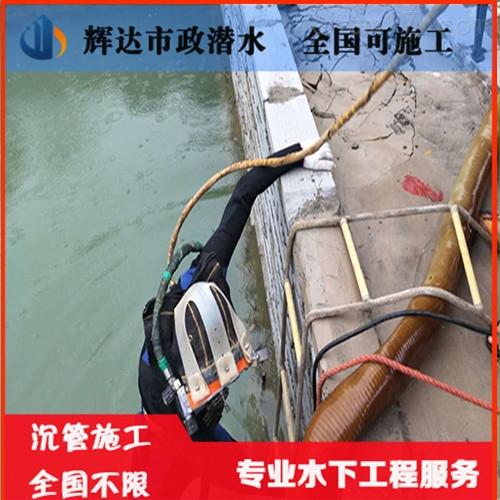 临沧市沉管公司(施工)