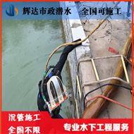 云南省水下管道铺设公司(全国施工)