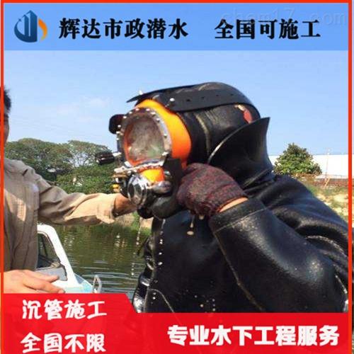 吉林省沉管公司(全国施工)