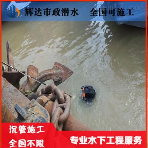 淮南市水下管道铺设公司(全国施工)