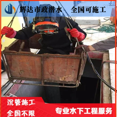 通化市水下沉管公司(全国施工)