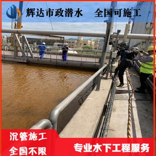 蚌埠市水下管道铺设公司(施工)