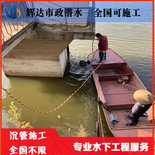 绵阳市水下取水头安装公司(施工)