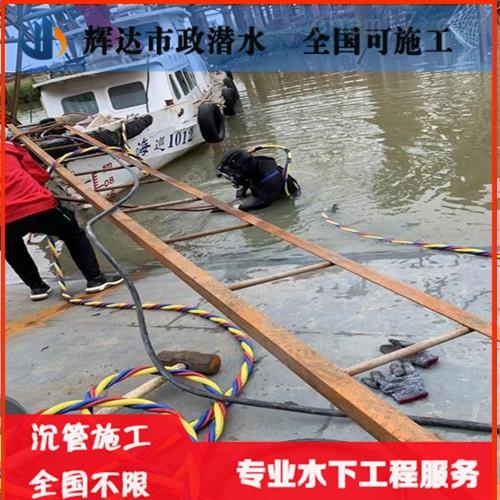 郴州市水下沉管公司(施工)
