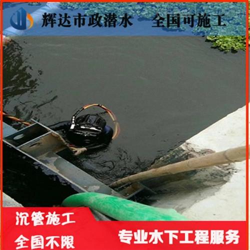 河源市过河管道水下安装公司(施工)