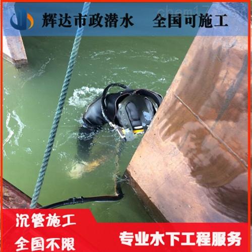 市水下取水头安装公司(施工)