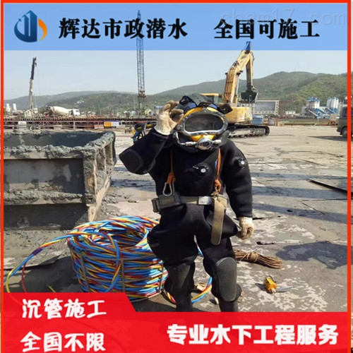 昭通市水下管道铺设公司(施工)