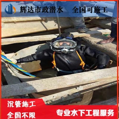 四川省沉管公司(全国施工)