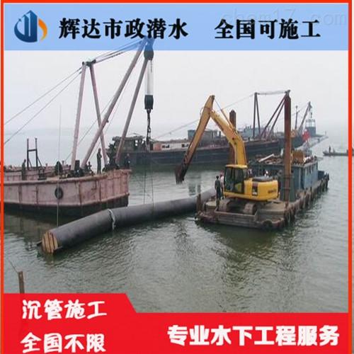 鄂州市过河管道水下安装公司(全国施工)