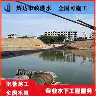 过河管道水下安装(选择水下工程)