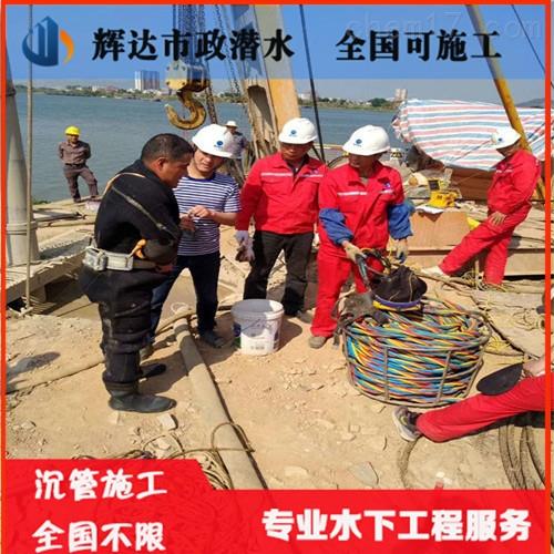 抚顺市水下取水头安装公司(全国施工)
