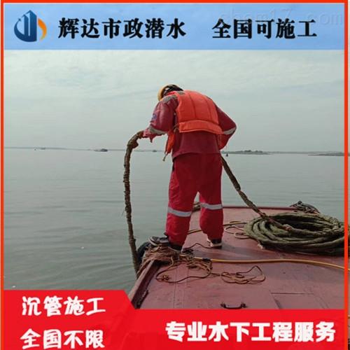 重庆市沉管公司(全国施工)