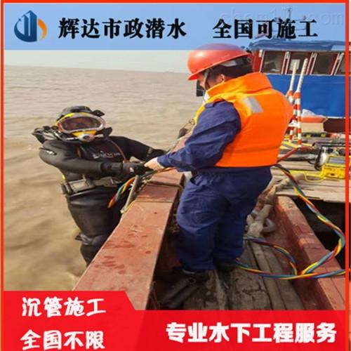阜新市水下管道安装公司(施工)