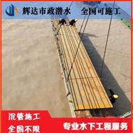 淮安市水下沉管公司(全国施工)
