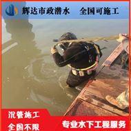 湖北省过河管道水下安装公司(全国施工)