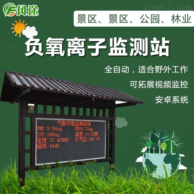 环境负氧离子监测系统