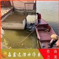 堵漏邯郸市水下闸门堵漏(工程单位)