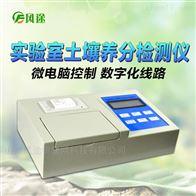 FT&FLD化肥含量检测仪