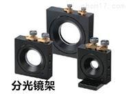 光學精密機械光鏡架