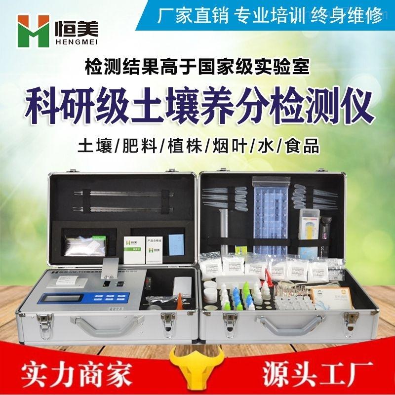土壤化学成分分析仪