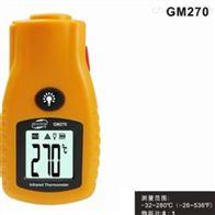 GM270紅外測溫儀