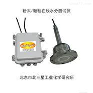 混凝土水分儀 砂石砂子含水率測定儀