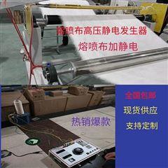 GY1007负极性输出电流熔喷布高压静电发生器
