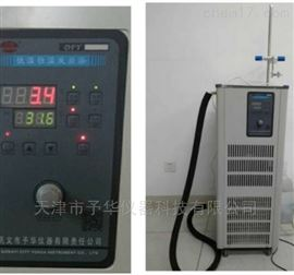 DFY-5/80低温恒温反应浴(可选配活动盖)