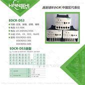 EOCRDS1T-30S施耐德EOCR电动机保护继电器上海韩施总代理