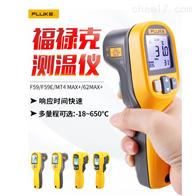 福禄克MT4 MAX+ 红外测温仪