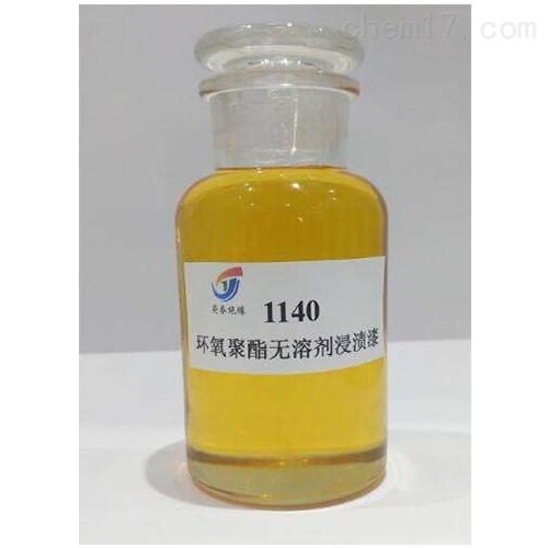 1140聚酯无溶剂树脂