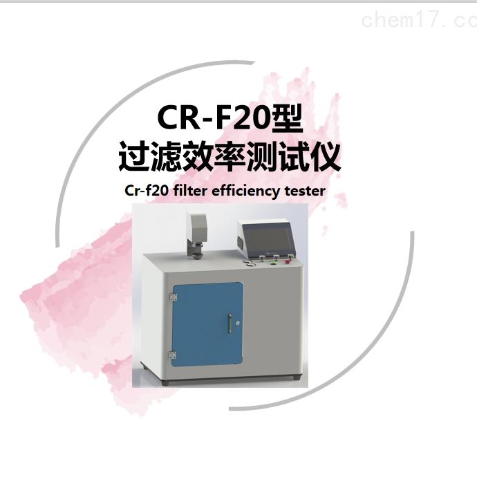 厂家直销过滤效率测试仪