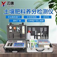 YT-TR05土壤肥料养分检测仪