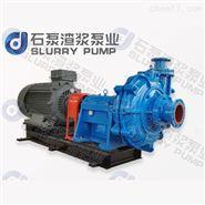 石家庄石泵有限公司HH高扬程渣浆泵