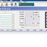 SCS-150T物流行业电子地磅称重软件