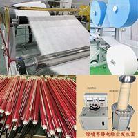 熔喷布静电驻极产生设备