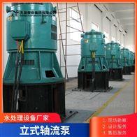大型水利项目用1800ZLB立式轴流泵生产厂家