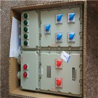 BXM56防爆照明配电箱