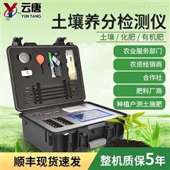 YT-TR04高智能土壤养分快速检测仪