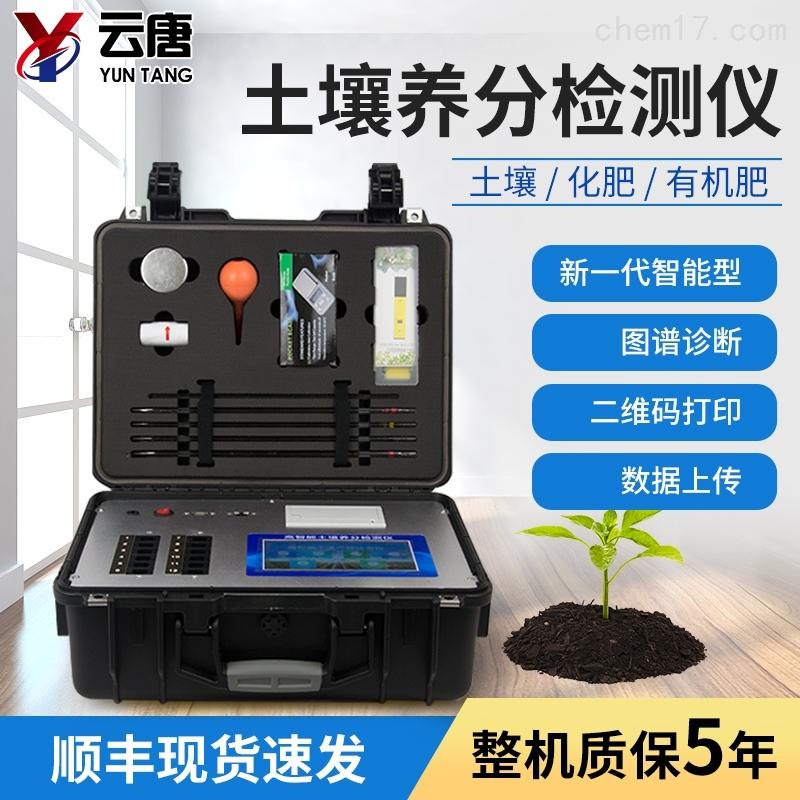 测土施肥仪器