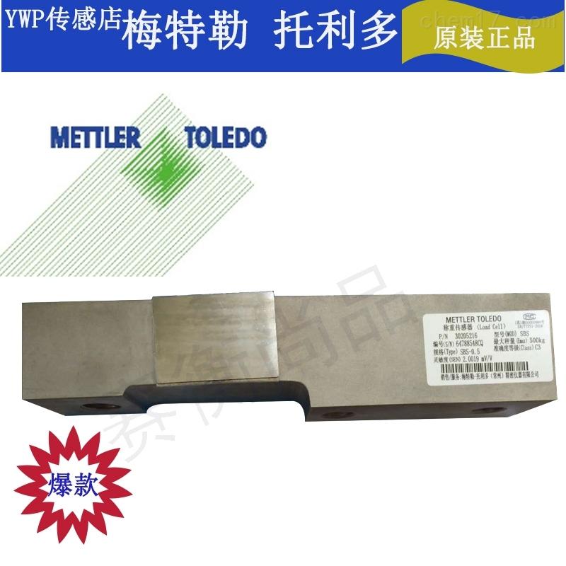 梅特勒托利多料斗秤减重称重传感器2000kg