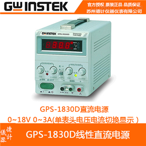 固纬GPS-1830D直流电源