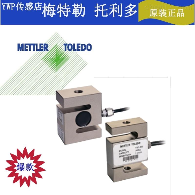 梅特勒托利多拉压式称重传感器5000kg
