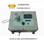 车间壁挂式油雾浓度探测器wBD5-OMC2290