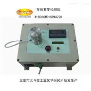 W-BD5CMD+SPM4220-R10-AC在線油霧檢測儀