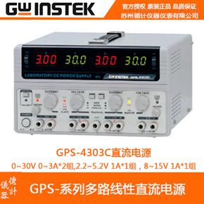 固纬GPS-4303C直流电源